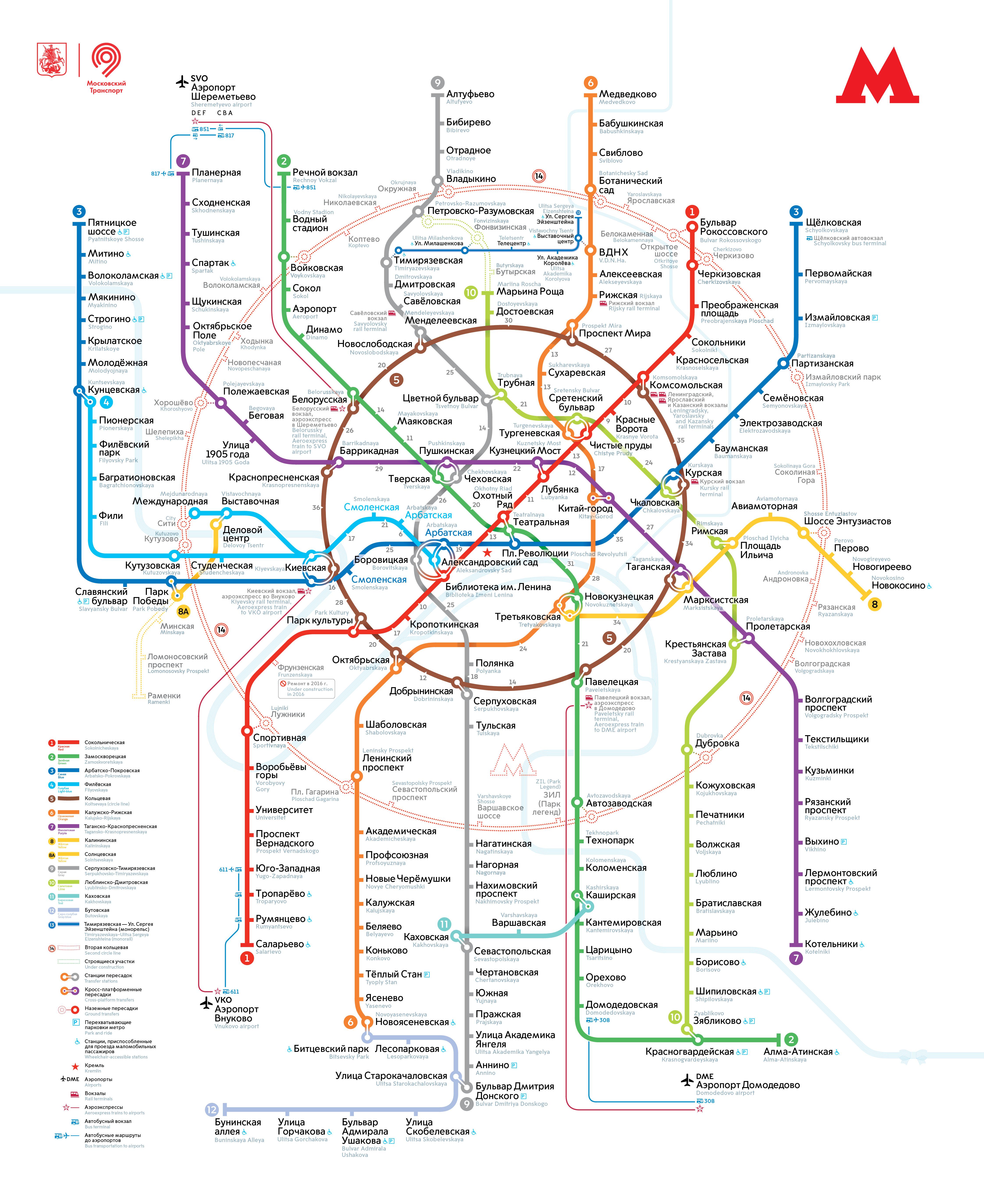 новая схема метро москвы скачать на телефон